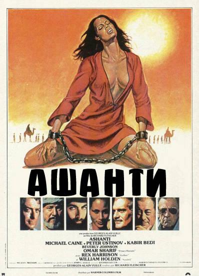 Ашанти / Ashanti (Ричард Флейшер / Richard Fleischer) [1979, Франция, Швейцария, Приключения,Драма, DVD5 (Custom)] MVO + Original